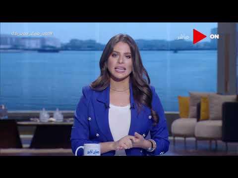 صباح الخير يا مصر - الصحة العالمية: نبحث فاعلية وآلية اعتماد اللقاح الروسي المكتشف ضد كورونا  - نشر قبل 5 ساعة