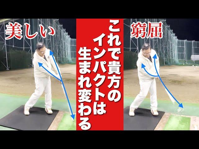 【プロみたいな大きなスイングでぶっ飛ばす】インパクトからフォローで腕が詰まるのは肩甲骨の使い方が原因【ちゃごる理論】