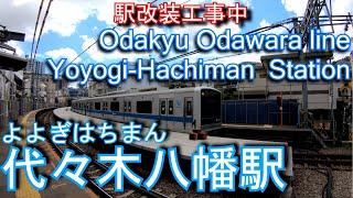【4K】小田急小田原線 代々木八幡駅を歩いてみた Yoyogi-Hachiman station Odakyu Odawara line thumbnail