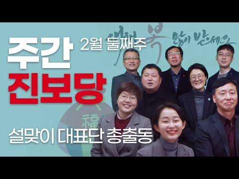 설맞이 대표단 총출동 | 주간진보당 | 2월 둘째 주