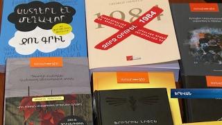 Համաշխարհային գրականությունը հայերեն ու մատչելի