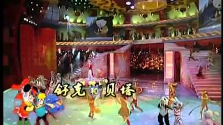 2004 央视春节联欢晚会 Chinese New Year Gala【Year of Monkey】Part 1