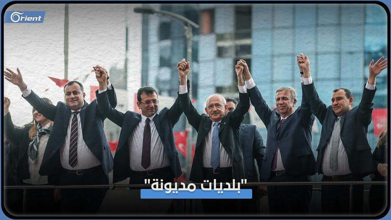 بينما تحمّل السوريين كل البلاء.. بلديات حزب الشعب الجمهوري في تركيا تستدين من فرنسا مبالغ مالية ضخمة  - 18:54-2021 / 10 / 3