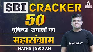 SBI Clerk 2021 | 50 चुनिन्दा सवालों का महासंग्राम | SBI Cracker Maths 2 Hours Class