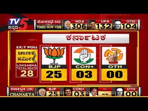 Karnataka Lok Sabha Election 2019 Exit Poll | BJP | Coalition Government | TV5 Kannada