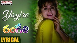 Yayire Lyrical From Telugu Movie Rangeli | Starring Aamir Khan, Jackie Shroff, Urmila Matondkar.