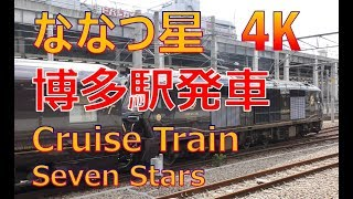 (4K)博多駅ななつ星発車(Cruise Train Seven Stars in Japan)