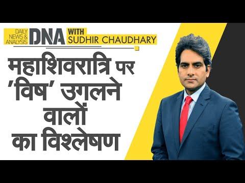 DNA: Maha Shivratri