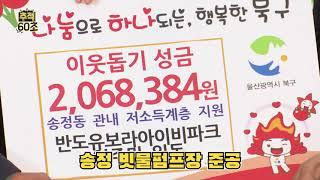 [추적60초] 송정 빗물펌프장 준공