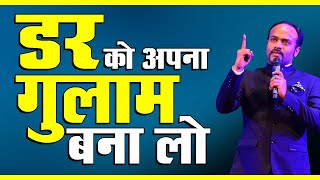 How to Overcome  Fear | How to Overcome Fear of Failure | How to Overcome Fears | Durgesh Tripathi