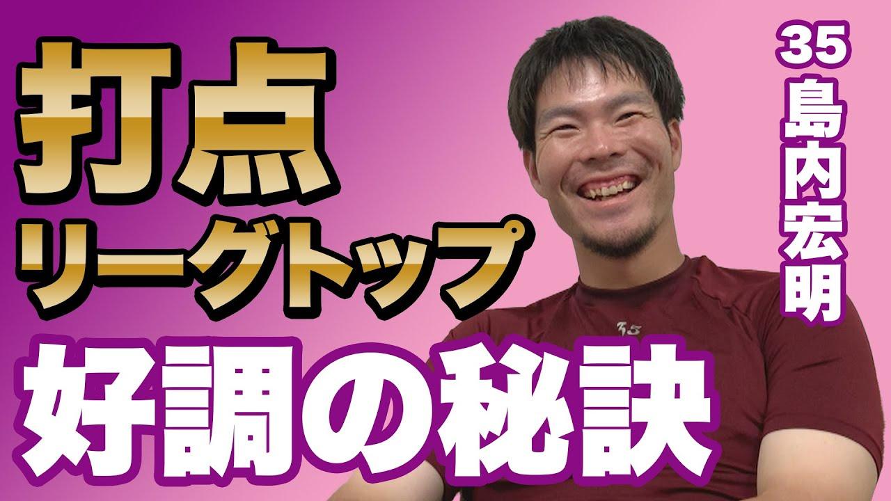 島内宏明 試合後インタビュー(比較的まじめです。)
