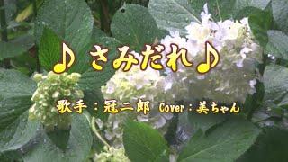 さみだれ/冠二郎/Cover/美ちゃん/2019年3月20日発売