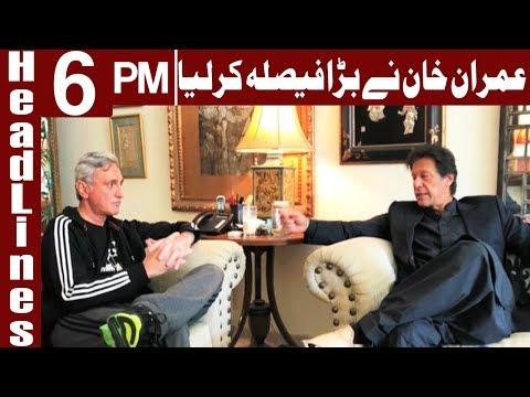 Jahangir Tareen resigns as Secretary General of PTI - Headlines 6 PM - 16 December - Express News