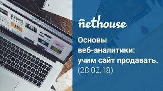 "Вебинар ""Основы веб-аналитики: учим сайт продавать"" от 28.02.18"