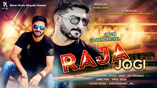 Raja Jogi | Gaman Santhal | રાજા જોગી | Produce by BhumiStudio Bhaguda | HD Video