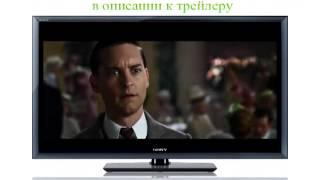 Великий Гэтсби  Трейлер на русском