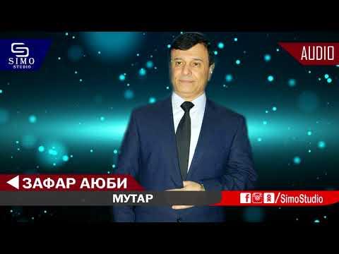 Зафар Аюби - Мутар 2019 | Zafar Ayubi - Mutar 2019