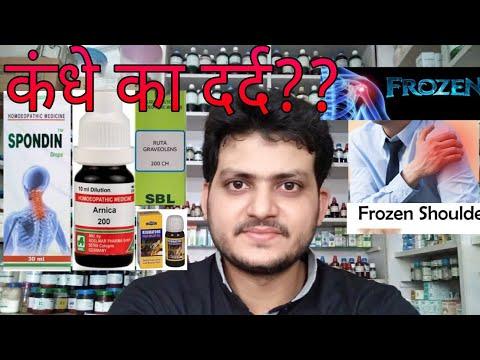 Frozen shoulder! Homeopathic medicine for frozen shoulder? painful shoulder joint??