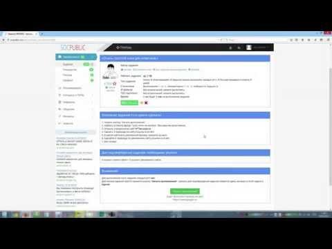 Заработок на выполнении заданий в проекте SOCPUBLIC.COM