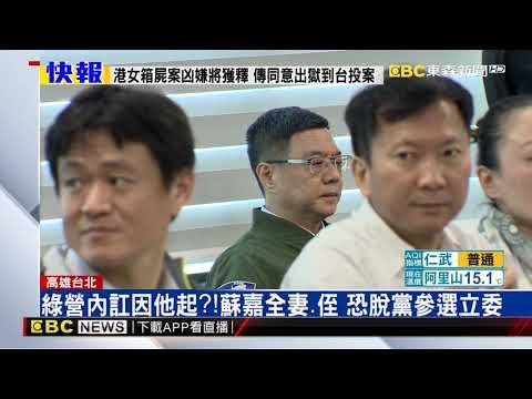 蘇震清揚言脫黨參選 卓榮泰怒嗆:黨中央不受威脅
