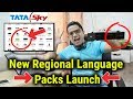 TRAI New DTH Rule Exclusive | Tata Sky New Regional Language Channels Packs Complete Details
