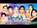 Bali Nakray Wali (full Drama) - Best Pakistani Stage Drama video