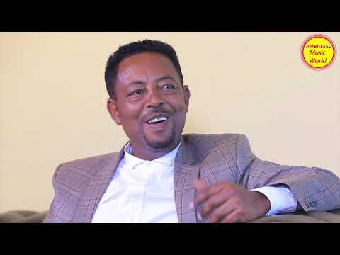 "ዝነኛ ድምፃዊ ደመረ ለገሰ ጋር ጭዉዉት, Ethiopian Music 2019, ""Ambassel Music World"" Tv Program, አምባሰል ቲዩብ,"