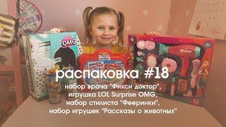 Распаковка 18 Mothercare Набор Фикси доктор Игрушка LOL Surprise OMG Фееринки набор стилиста