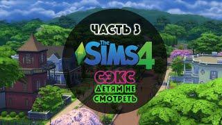 [Похождения в The Sims 4] - СЭКС! Детям не смотреть #3