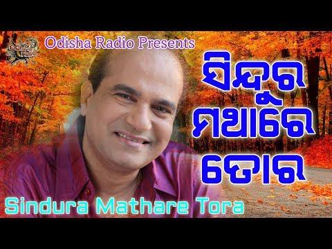 Sindura Mathare Tora -  Kanyadana Movie Song Voice Over By Hrudananda Sahoo