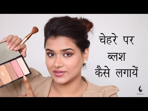 How to Apply Blush on Cheeks | Blush Tutorial for Beginners (Hindi)