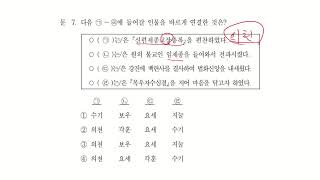 2019년 지방직 9급 한국사 해설 1-10번