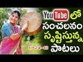 Telangana Mangli & Singer Madhu Priya Latest Songs |యూట్యూబ్ లో సంచలనం సృష్టిస్తున్న పాటలు| TFCCLIVE