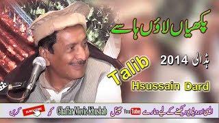 Watan Tuhaday / Talib Hussain Dard / Punjabi Cultural Song In Wedding