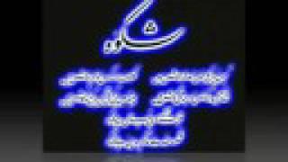 Shikwa, Part 1 - Aziz Mian Qawwal