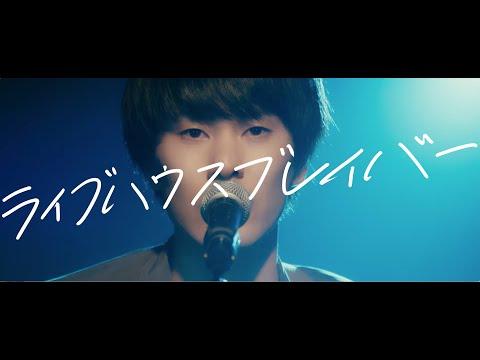 近石涼 -『ライブハウスブレイバー』(official MV)