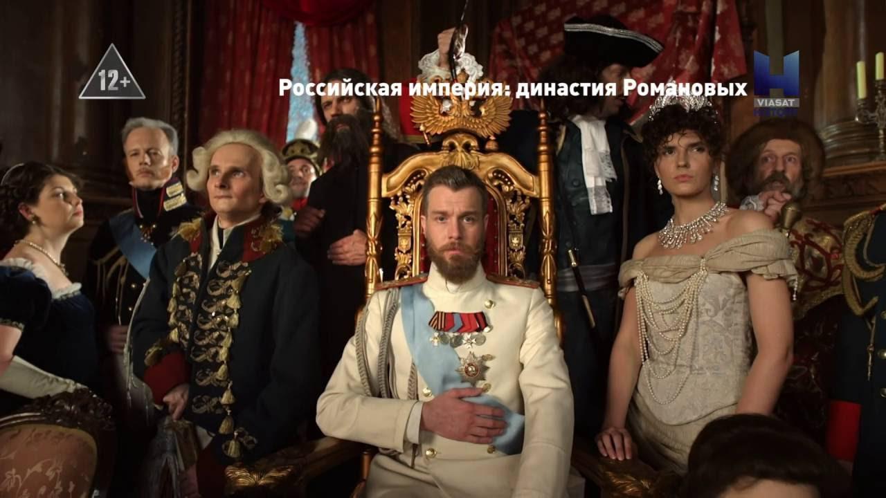 фильмы про романовых история великой династии сериал