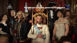 Российская империя: династия Романовых