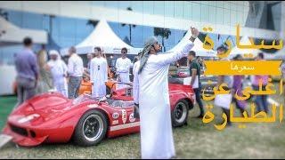 55 MILLION $ CAR سيارة في دبي برج العرب أغلى من طياره