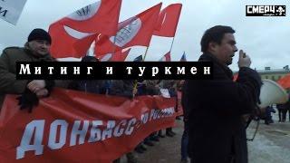 Митинг и туркмен