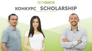 Социальная программа от SEOquick: оплата за весь год обучения