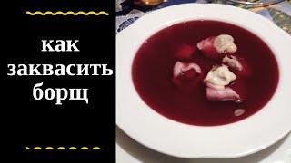 Рождественский борщ на закваске (свекольном квасе) простой рецепт ( barszcz wigilijny) (вкусно) 2019