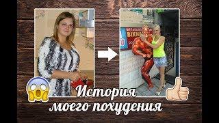 История моего похудения) Фото)