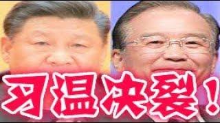 習近平溫家寶鬧翻了!中國改革開放泡湯!中美貿易戰沒希望和解了!