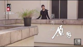 【首播】張秀卿-原因(官方完整版MV) HD thumbnail
