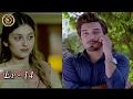Moray Saiyaan Episode 14 - 7th February 2017 - ARY Digital Top Pakistani Drama