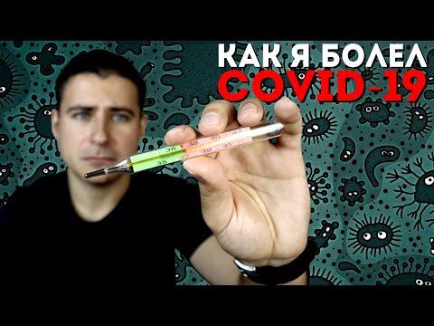 Как я болел COVID-19 | История врача переболевшего коронавирусом