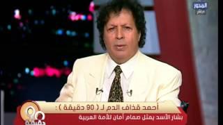 قذاف الدم: الأسد صمّام أمان للجزيرة العربية