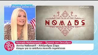 Peoplegreece.com : Οι δυο πρώτοι συμμετέχοντες στο Nomads Μαδαγασκάρη