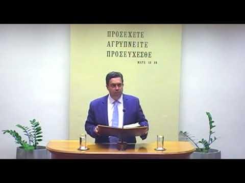 04.08.2018 - Κολοσσαείς Κεφ 4 - Σαμουήλ Πλάκας